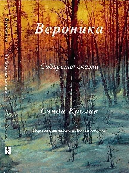 Вероника Cover FInal (RU)